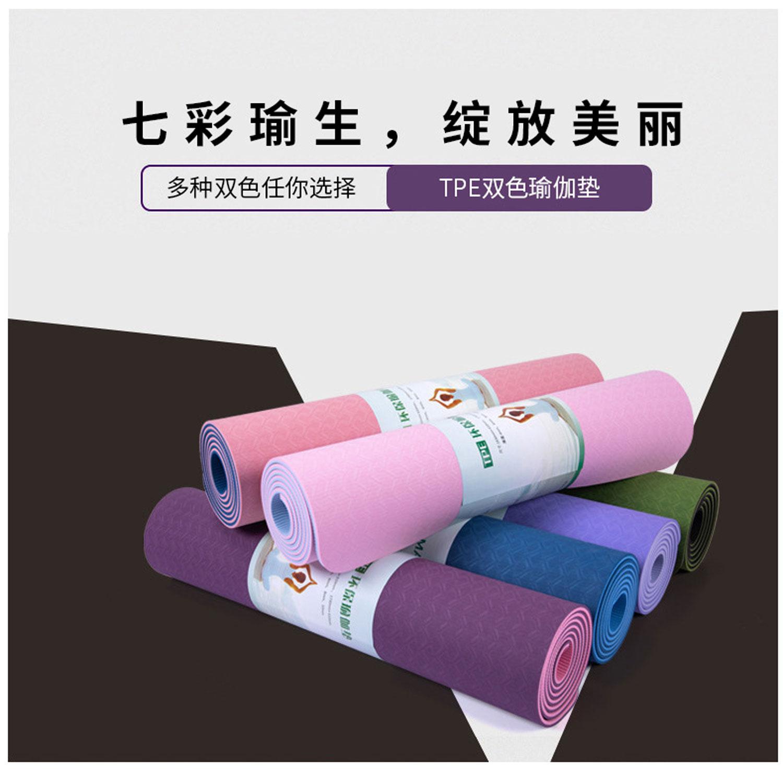 6MM 双层双色TPE瑜伽垫 体位线 工厂现货定制款 运动健身垫